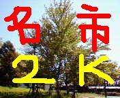 名市の人社の現社=K 0543**