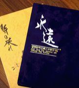 習志野二中'96年3月卒業生の会