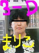 !!3D・まりチャン組!!