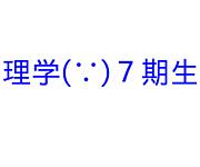 ★NUHW★理学7期生★
