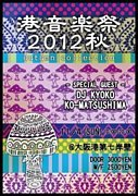港音楽祭2012秋