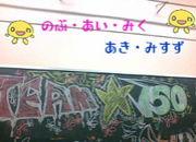 TEAM☆150