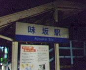 鰺坂ダーツクラブ †ADC†