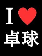 高知県卓球クラブ