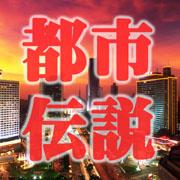 都市伝説〜urban legend〜