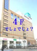横浜ビブレ 4Fでしょでしょ?