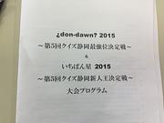 静岡県でクイズ