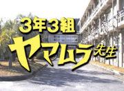 (∩゚ Д゚)∩3年3組,山村先生〜