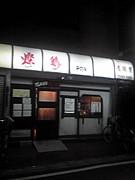 JR南武線平間駅居酒屋~燦鶏~