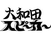 大和田スピ〜カ〜