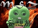 妄想族msz