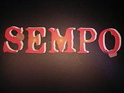 「Sempo」再演を!!