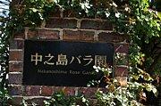 中之島バラ園(大阪)