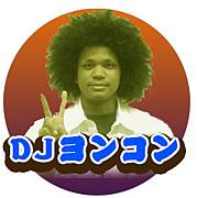 DJヨンコン