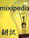mixipedia