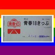 青春18きっぷ【Gay Only】