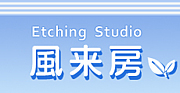 Etching Studio風来房
