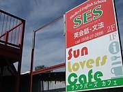 Sun Lovers Cafe 〜 下田