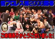 愛プロレス博 2006
