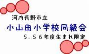 小山田小同級会(昭和56年度生)