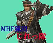 【MHF猟団】じれっ隊