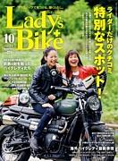 レディスバイク L+bike