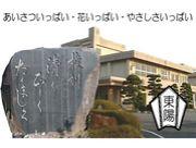 下松市立 東陽小学校