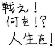 札幌北高三十路会(独身only)