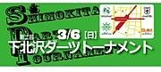 SDT下北沢ダーツトーナメント