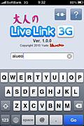 大人のLive Link 3G