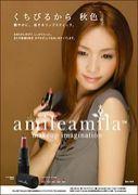 amileamila〜アミルアミラ〜