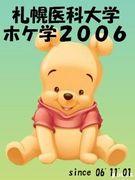 札幌医大保健医療学部06年度入学