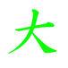 …♡大♡…