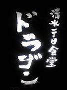 敦賀本町ドラゴン