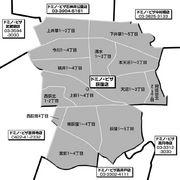 『ドミノピザ』荻窪店
