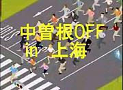 中曽根OFF in 上海