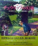 宮沢賢治の絵本