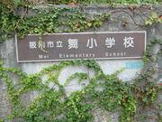 舞小学校 1977〜78年生まれ