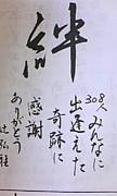 清風南海高校45期生★岡森学年★