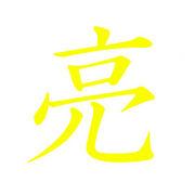 …♡亮♡…