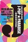 【J-POP☆PARADISE】