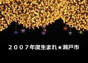2007年度生まれ★瀬戸市