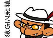 猿GIN飛猿