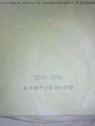 2006年度香流中学校卒業生集合!!