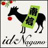 id=Nagano【南信版】