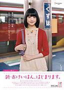 京阪電車 ダイア改悪!