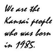 1985年生まれ【関西】