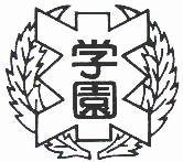 小平市立学園東小学校