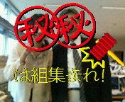 2006年卒業 高3は組会☆