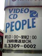 ビデオレンタル PEOPLE